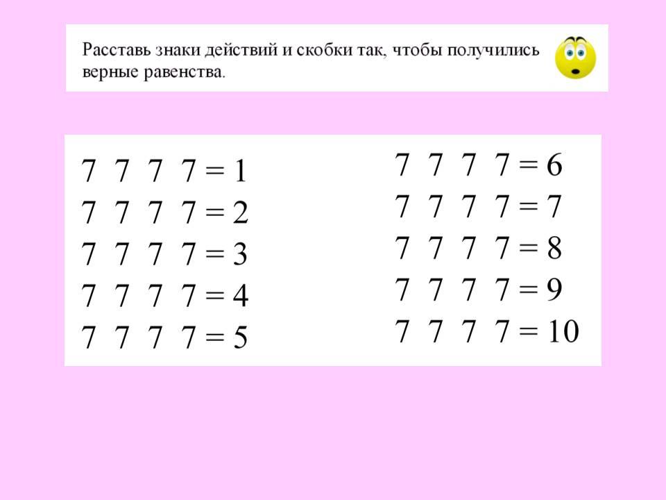 Математический ребус 8 класс
