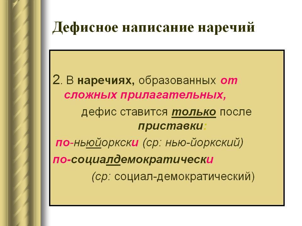 Презентация дефисное написание наречий 7 класс
