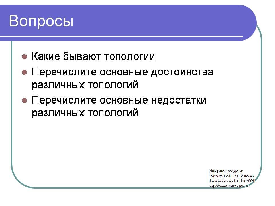 Схема и описание подключения локальной сети