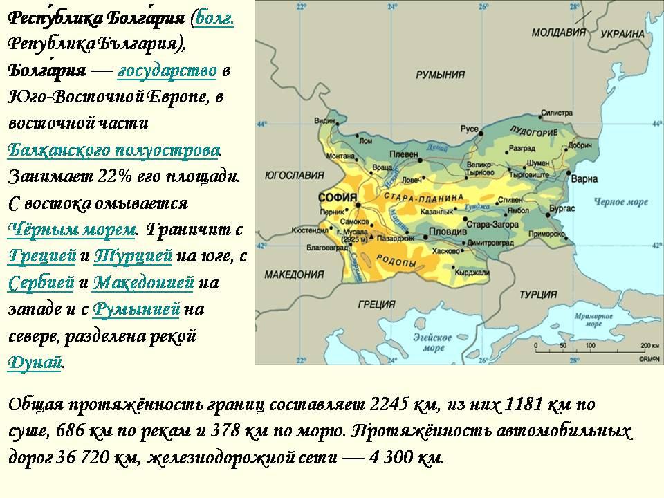 Готовую презентацию на тему болгария
