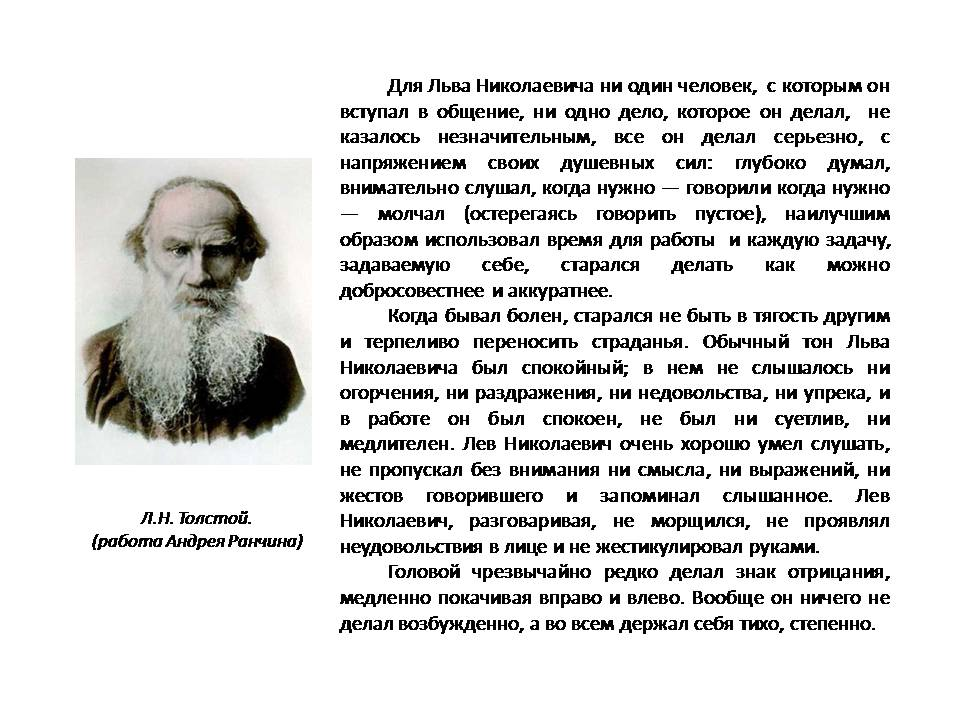tekst blog Реферат На Тему Толстой