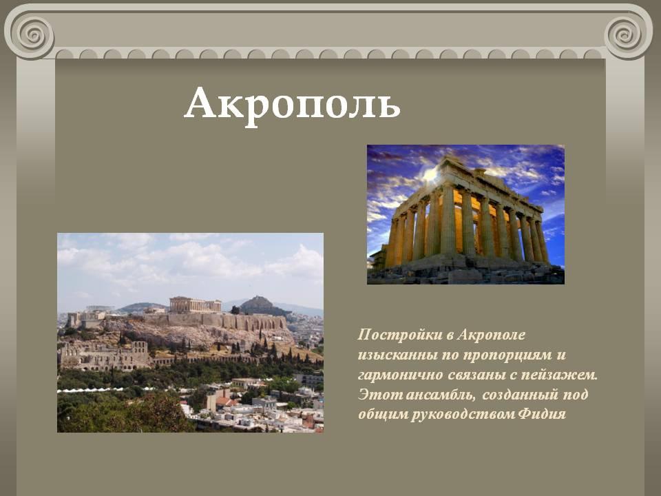 мхк древняя греция презентация
