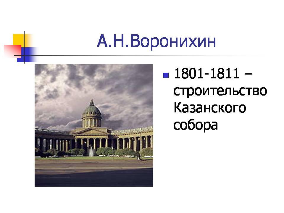 Презентация Архитектура России 18 Века Вторая Половина.Rar