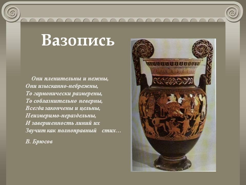 Искусство Древней Греции Презентация.Rar
