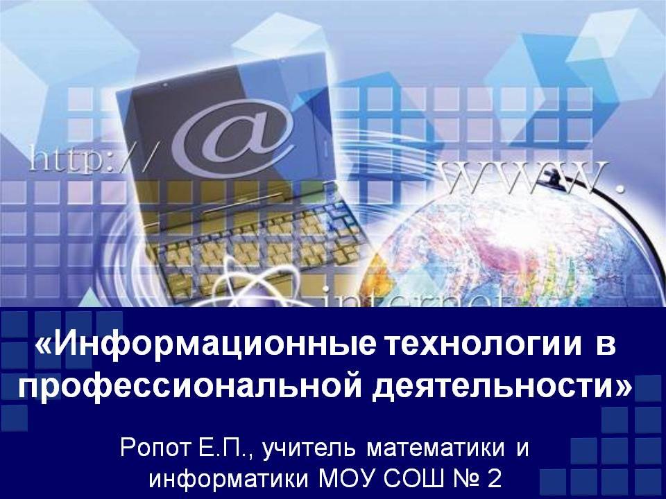 текст для презентации информационные технологии