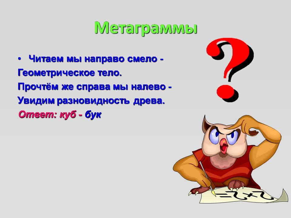 Шарады по русскому языку с ответами 2 класс