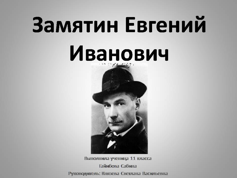 we yevgeny zamyatin essay The first edition in any language of we by yevgeny zamyatin, (new york: e p dutton, 1924) author:  jerome's short essay the new utopia (1891).
