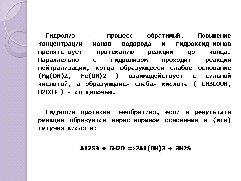 Типы Химических Реакций 8 Класс Презентация.Rar