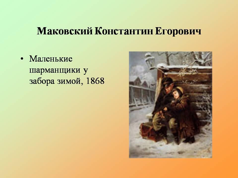 Художники 19 века в россии и их картины список