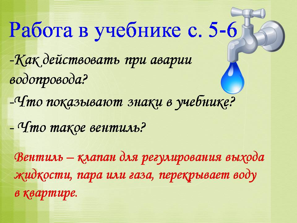Решебник по русскому 3 класс рамзаева
