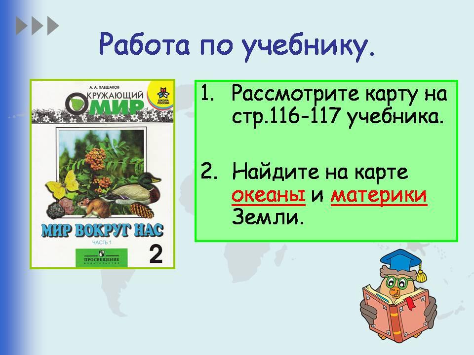 Темы проектов по окружающему миру 4 класс | Обучонок