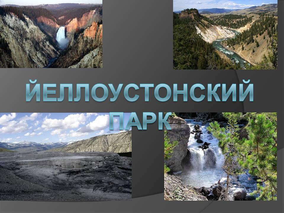 Йеллоустонский национальный парк - Презентации по географии