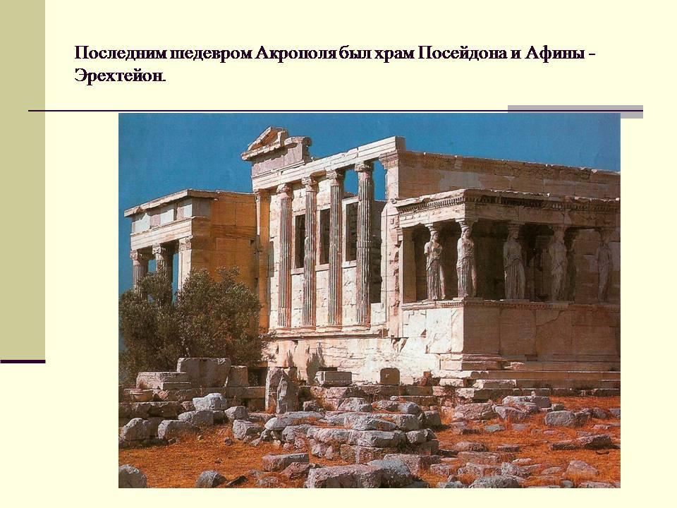 Презентация На Тему Акрополь