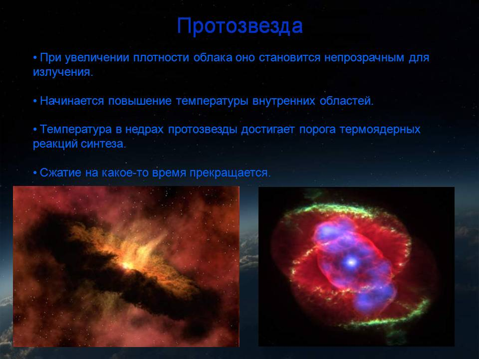 Презентация на тему эволюция звёзд