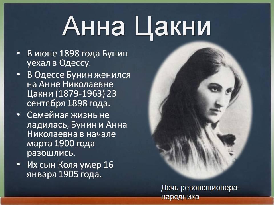 Иван бунин - все биографии