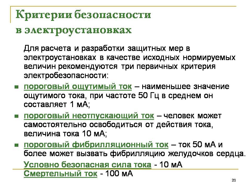 билеты и ответы по электробезопасности 3 группы допуска