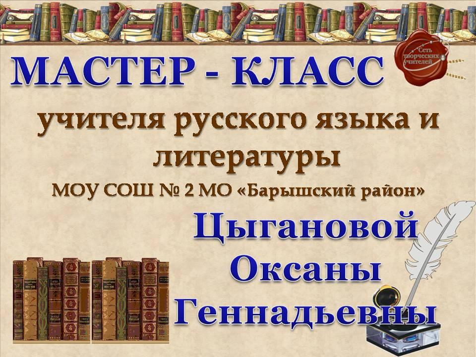 Мастер класс по русскому и литературе