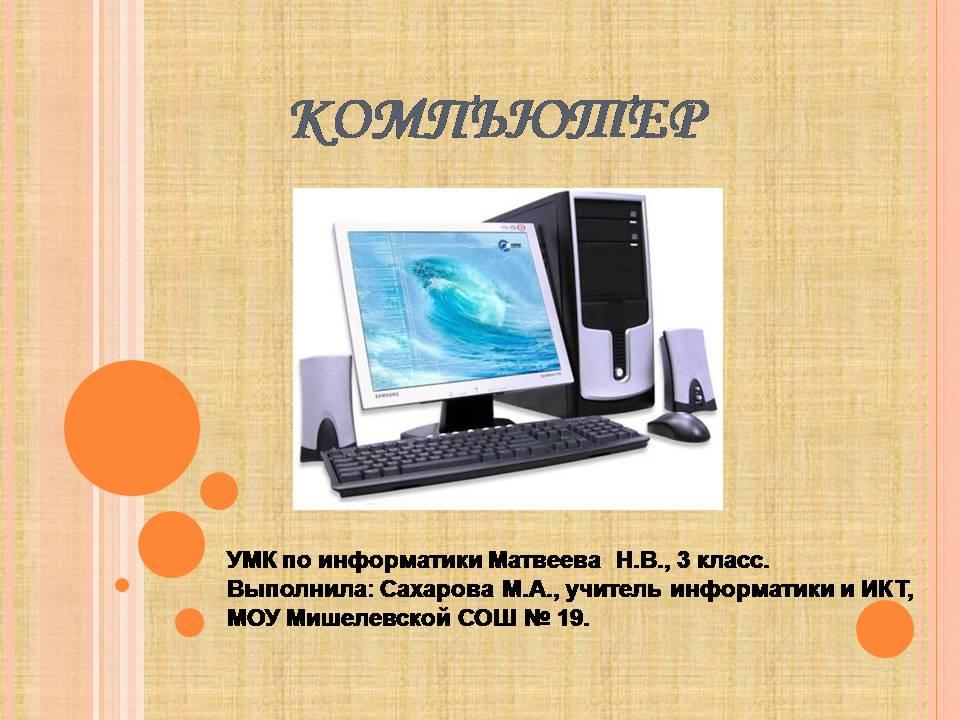 знакомство с компьютером для младших школьников
