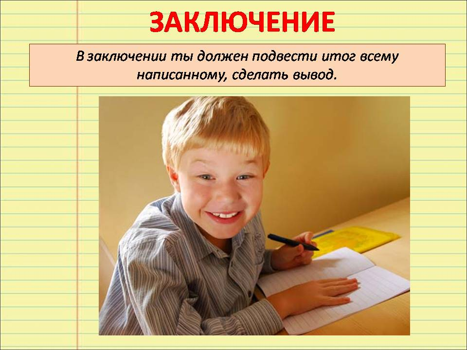 Правила написания сочинения по русскому языку егэ