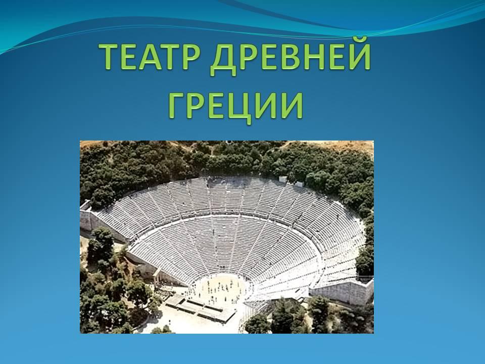 Презентацию на тему история древний греции