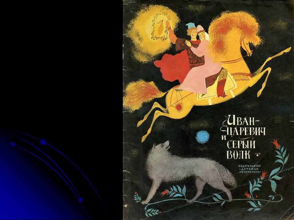 знакомство со сказкой иван царевич и серый волк