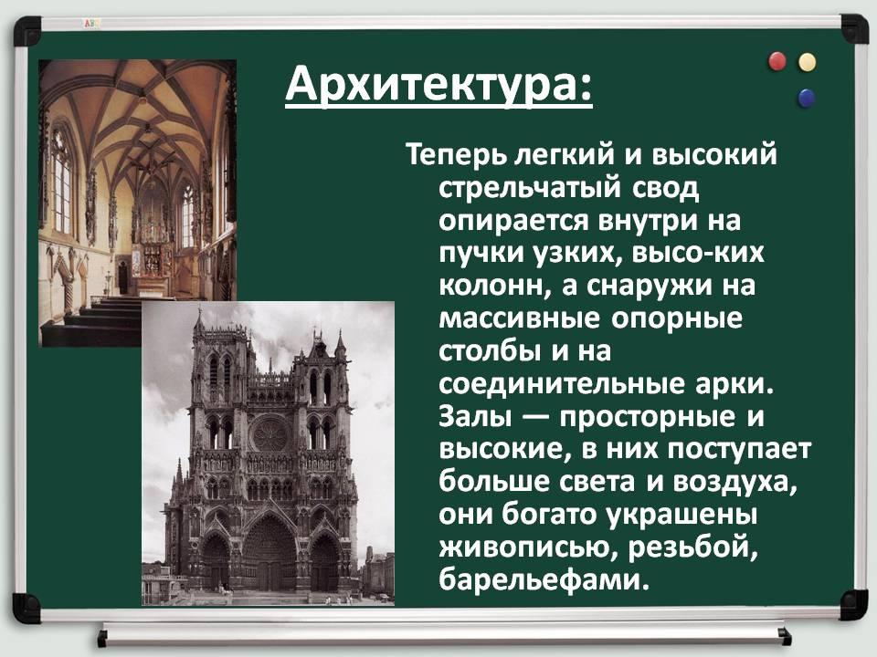 Доклад средневековая литература и поэзия 6 класс