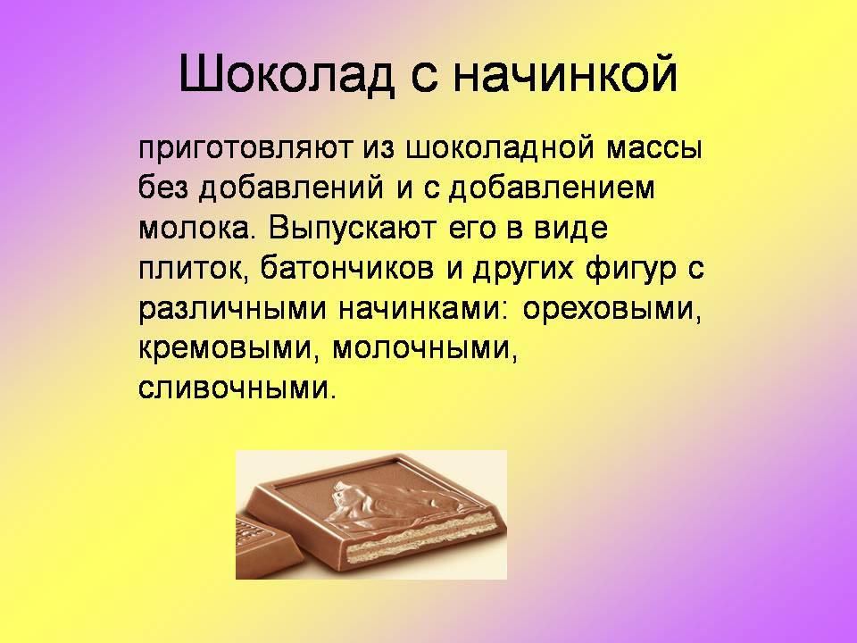 chocolate slim ingredienti diversi tipi.jpg