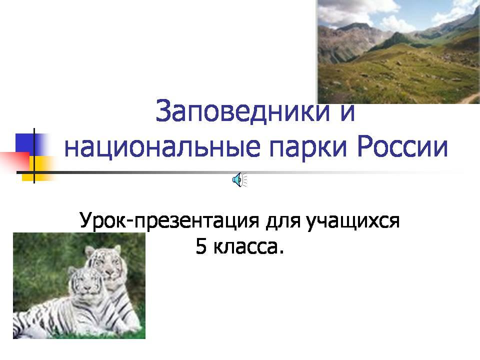 Презентация парки россии