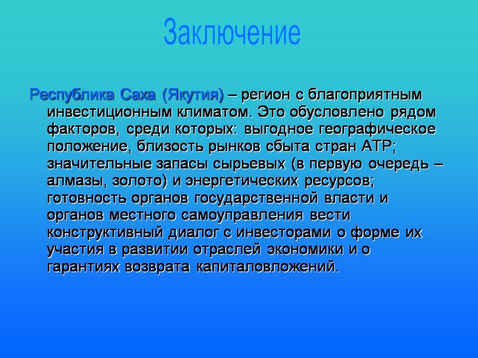 моя респукблика саха якутия аглийский сообщение: