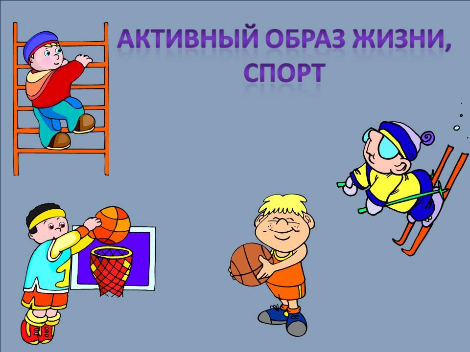 На этом уроке детям предлагается порассуждать, просматривая презентацию на тему формирования здорового образа жизни...