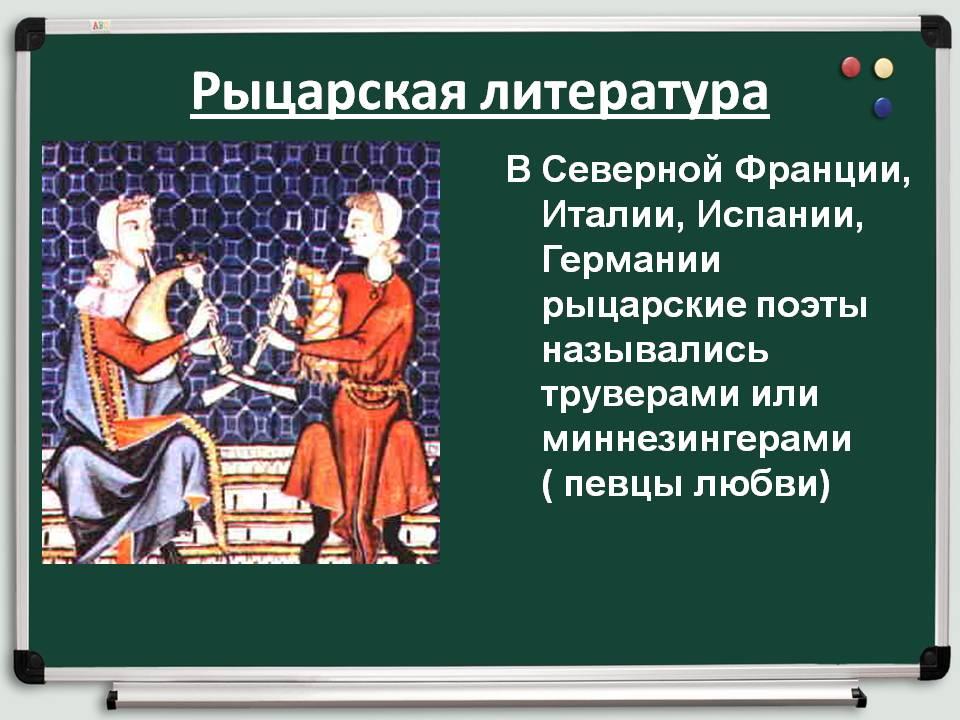 шедевр средневековой литературы презентация по истории