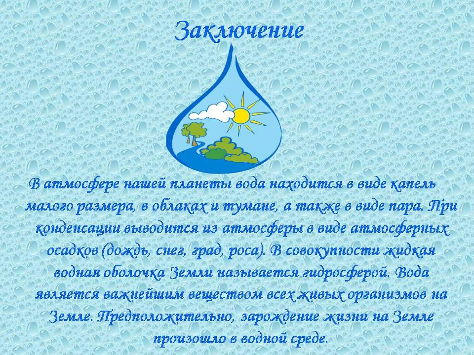 ... : Круговорот воды в природе: pwpt.ru/presentation/biologiya/krugovorot_vodyi_v_prirode