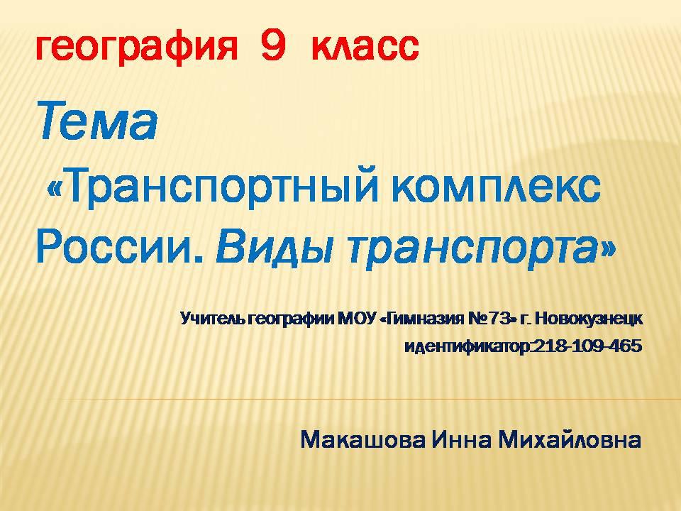 Поурочные планы по русскому языку 9 класс  Поурочные