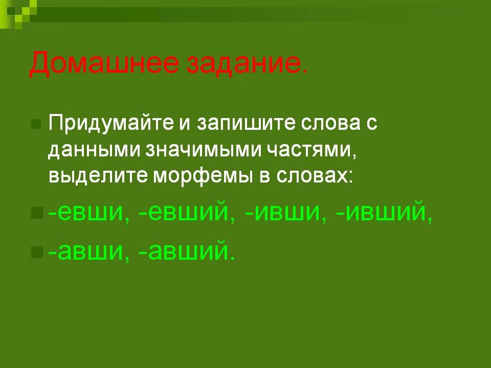 проект по русскому 4 класс похвальное слово знаком препинания