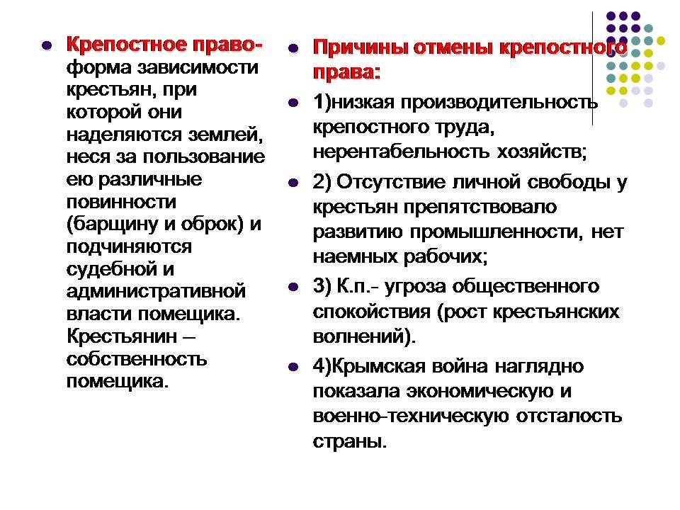 Александр 2 его реформы в таблице