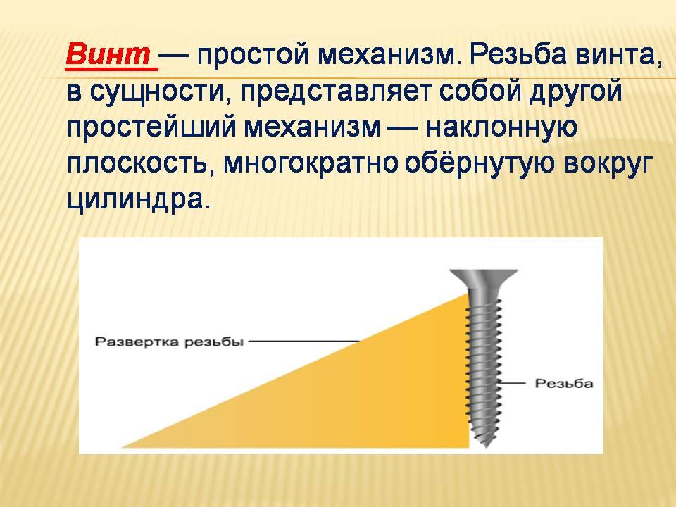 Простые механизмы - Презентации по физике