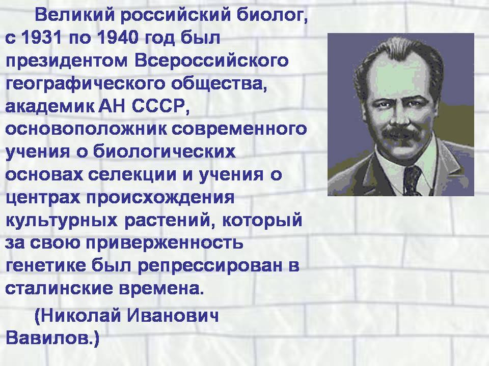 Известные люди россии реферат 7986