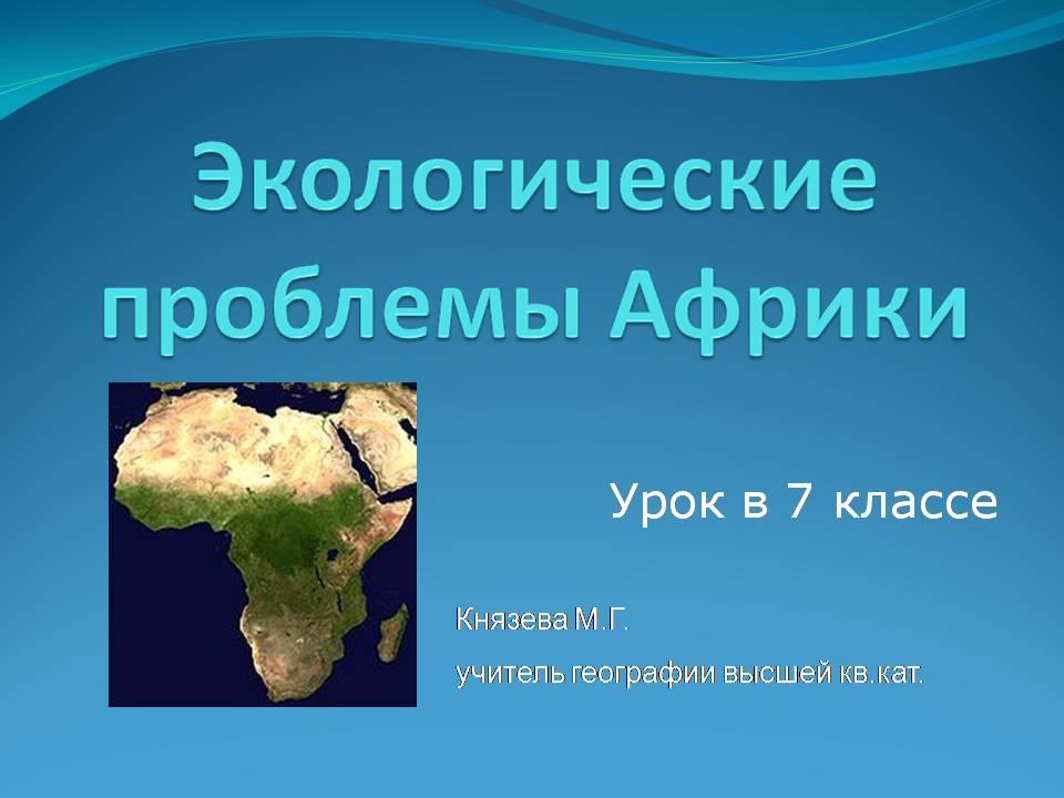 Видео экологические проблемы африки 7 класс