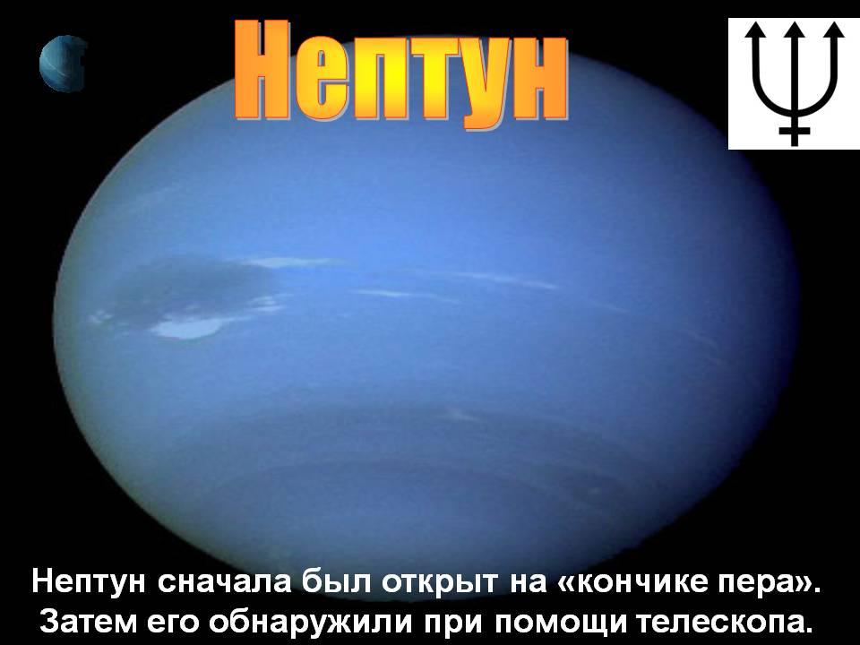 презентация по астраномии планеты гиганты