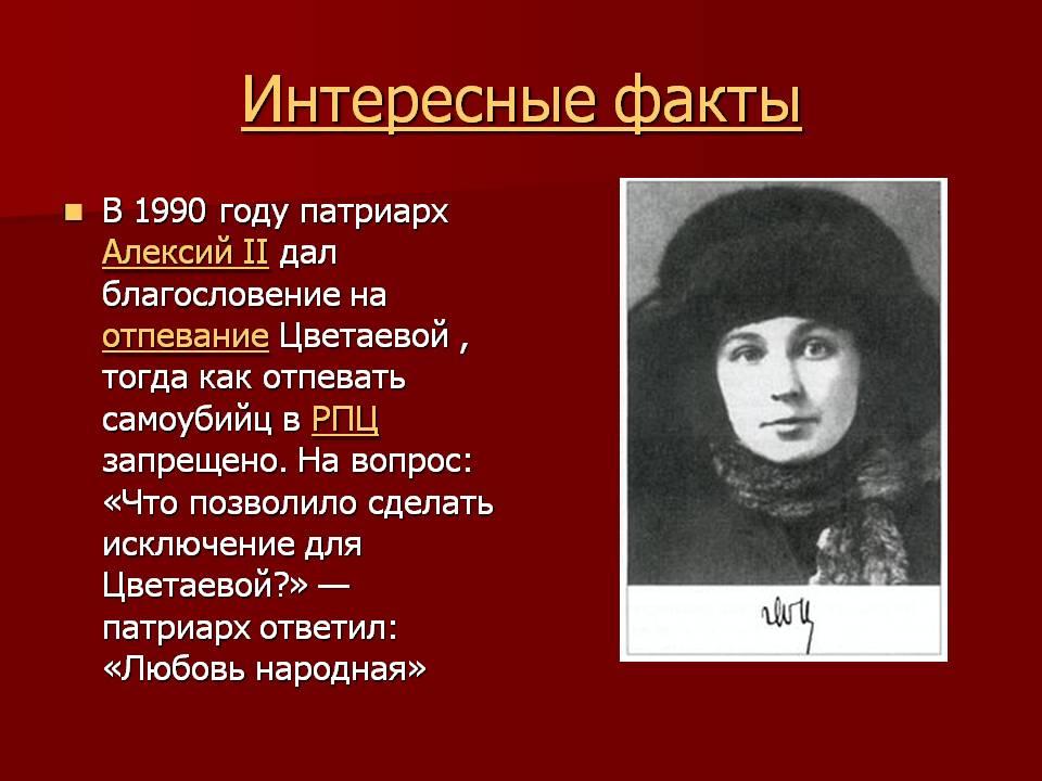 Дом музей Марины Цветаевой / интересные факты о цветаевой кратко