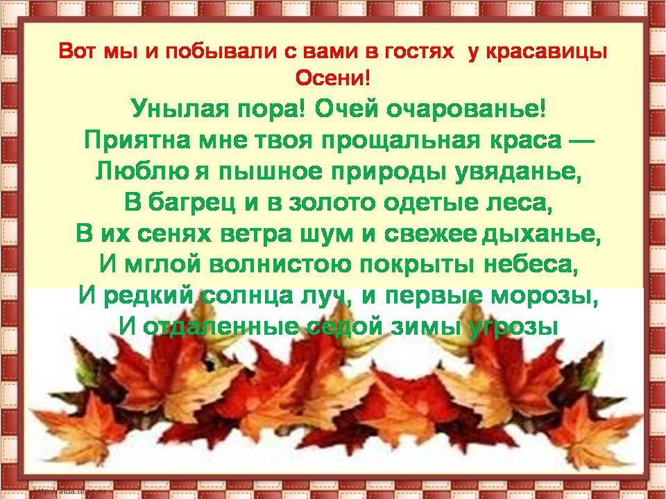 Презентация Осень Для Детей Скачать Бесплатно