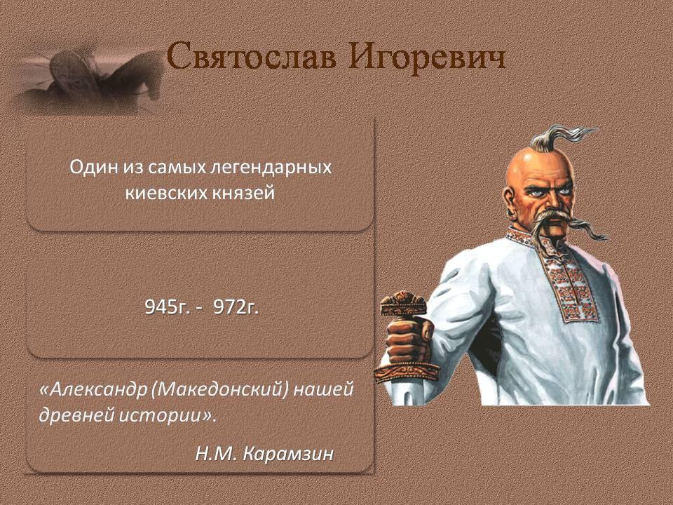Святослава игоревича презентация