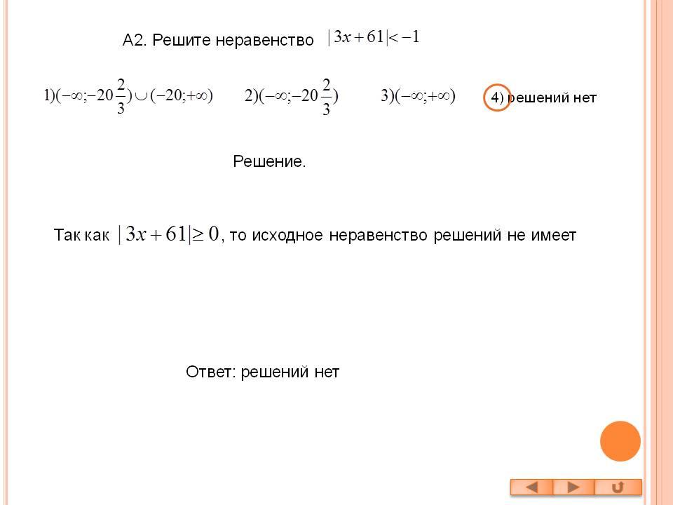 примеры решения неравенств со знаком модуля
