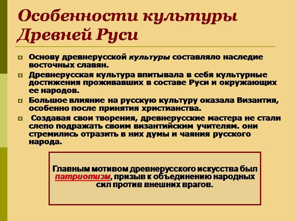 Доклад культура древней руси кратко 8920