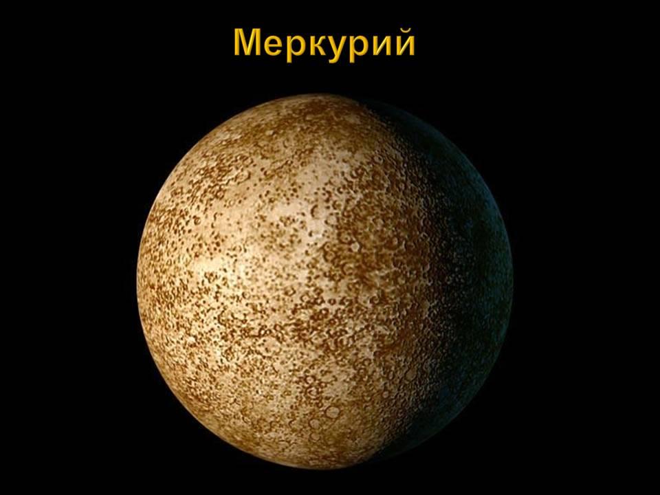 Планеты меркурий картинки