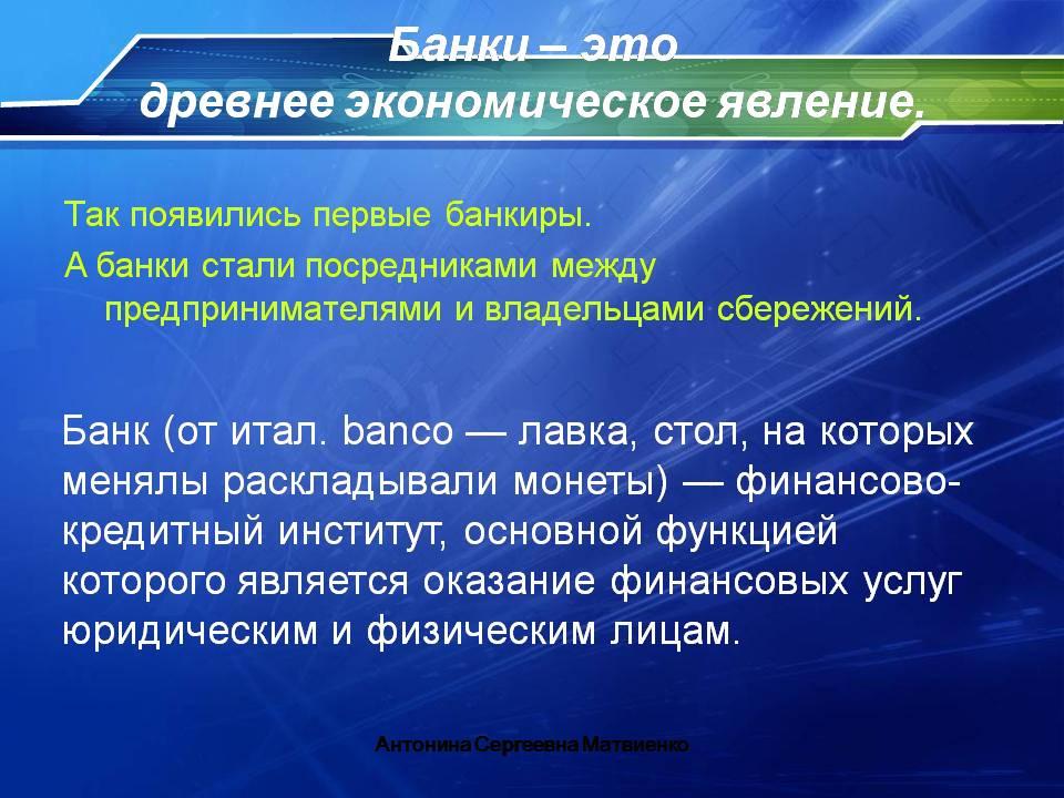Презентация мы банкиры