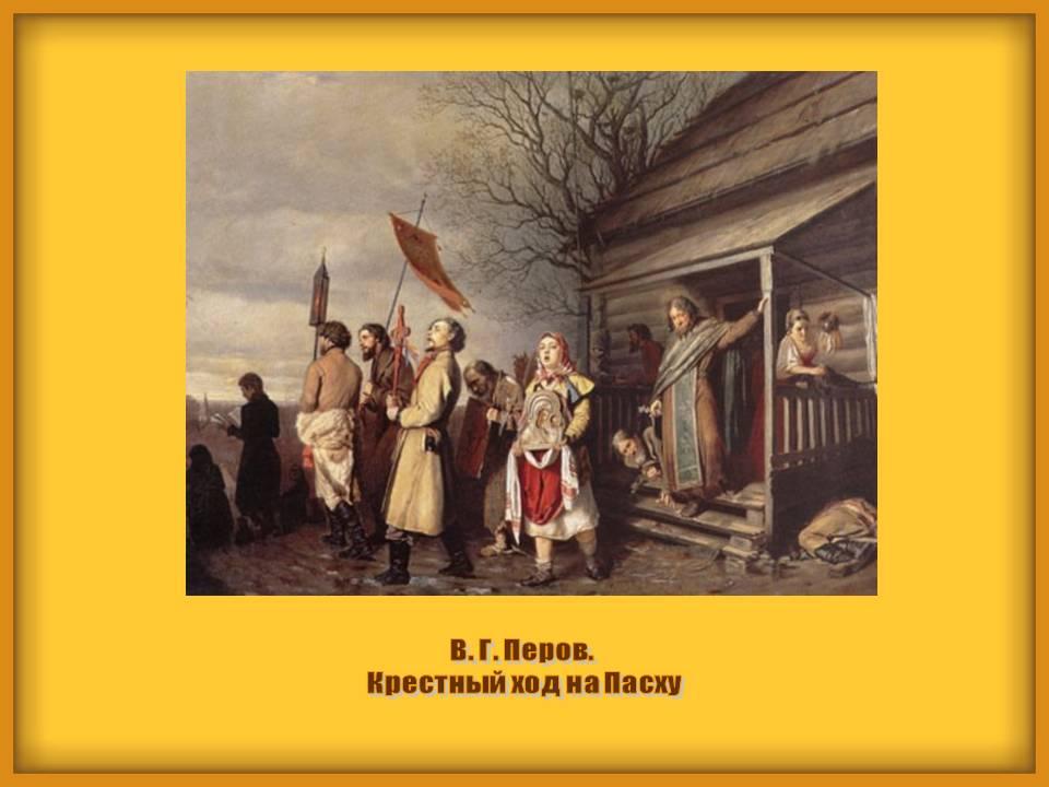 Презентация на тему быт и обычаи в 19 веке