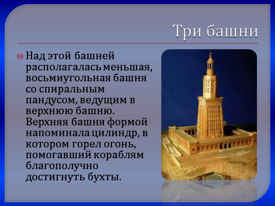 Скачать Презентацию о Александрийском Маяке