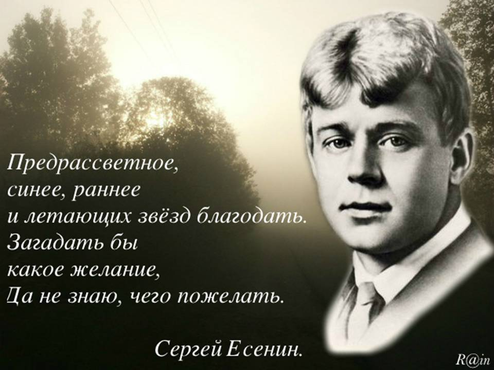 Биография Есенина интересные факты из жизни