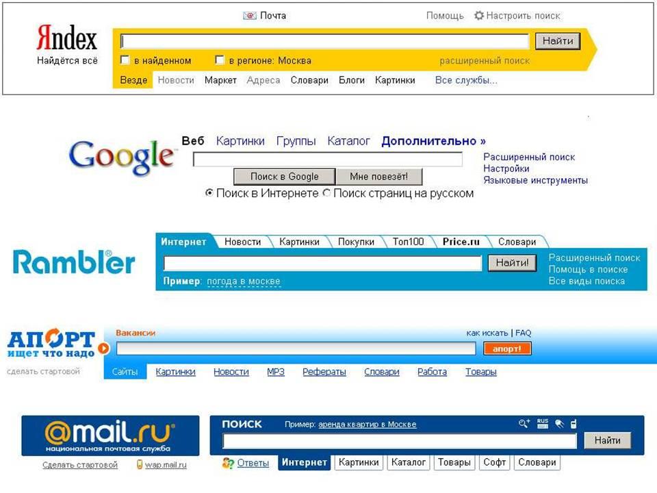 Гугл поисковая система на руском фото 70-328